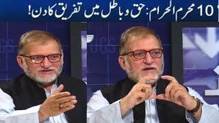 Harf E Raaz   Shahadat E Hazrat Imam Hussain   12 October 2016