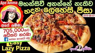 Easy Lazy Pizza by Apé Amma