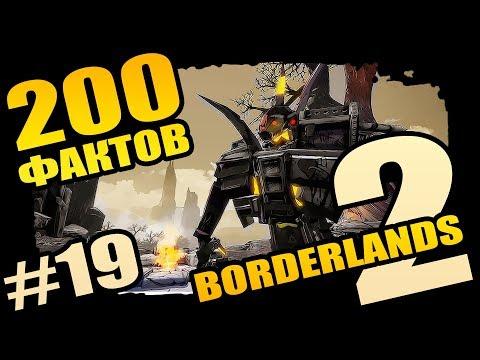 Borderlands 2 | 200 Отборных фактов Borderlands 2 - #19 Такого ты еще не видел!