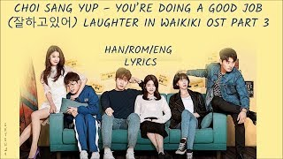CHOI SANG YUP – YOU'RE DOING A GOOD JOB (잘하고있어) LAUGHTER IN WAIKIKI OST PART 3 LYRICS