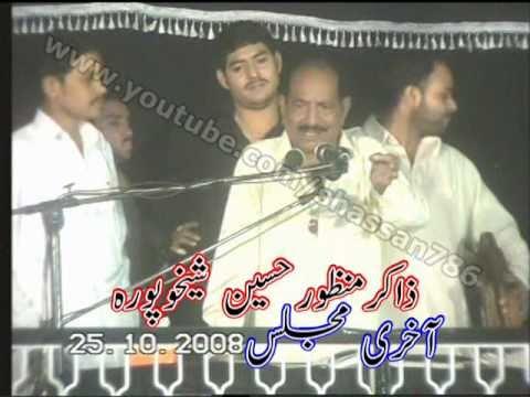 Zakir Manzoor Hussain Sheikhupura (part 2 4) | (last Majlis) Narowali, Gujrat video