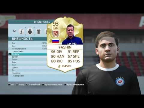 Каким был бы Лев Яшин в FIFA 16