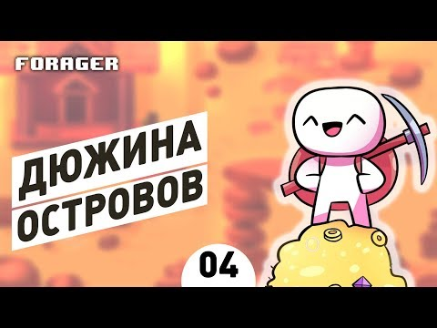 ДЮЖИНА ОСТРОВОВ! - #4 ПРОХОЖДЕНИЕ FORAGER