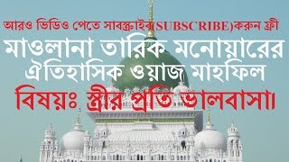 Top Waz | Love For Wife by Maulana Tarek Monowar  Bangla waz YouTube
