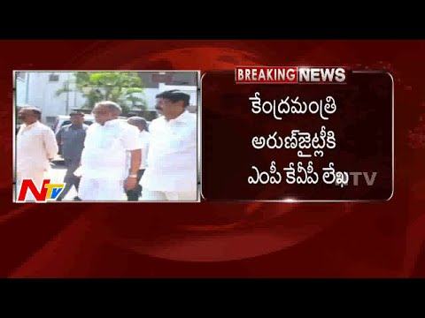 KVP Ramachander Rao Writes Letter to Arun Jaitley on Private Member Bill | NTV