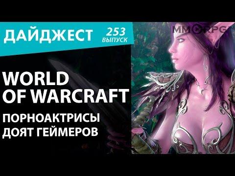 World of Warcraft. Порноактрисы доят геймеров. Новостной дайджест №253