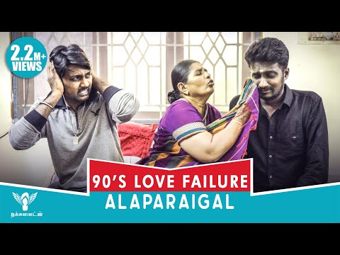 90's kids Love Failure #Alaparaigal #Nakkalites thumbnail