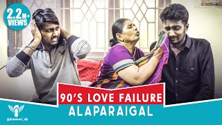 90's kids Love Failure #Alaparaigal #Nakkalites