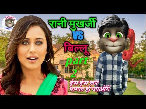 रानी मुखर्जी VS बिल्लू कॉमेडी। Part 2। Rani Mukherjee Funny Call Talking Tom।Rani Mukherjee hit Song