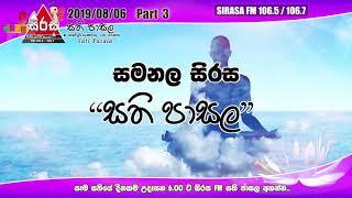 Sirasa FM Samanala Sirasa Sati Pasala Part 3 -  2019-08-06