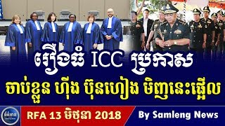 លោក ហ៊ីង ប៊ុនហៀង ជួបគ្រោះថ្នាក់ហើយពេលនេះ, Cambodia Hot News, Khmer News