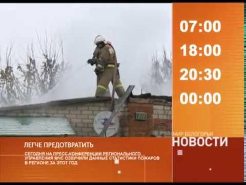 Смотрите на «Мире Белогорья» сегодня, 9 ноября