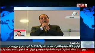 #القاهرة_الناس | نشرة راس الساعه .. الرئيس السيسي أصحاب القدرات الخاصة في عيني وعيون مصر