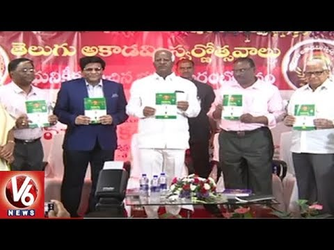 Dy CM Kadiyam Srihari Attends Telugu Academy Golden Jubilee Celebrations | V6 News