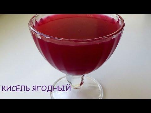 Кисель из ягод домашний и очень вкусный