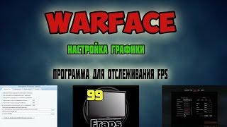 Warface: Настройка игры и поднятие FPS на слабых ПК