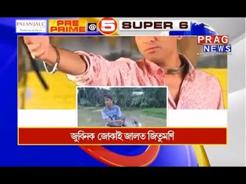 Assam's top headlines of 14/10/2018 | Prag News headlines