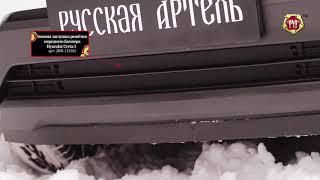 Зимняя заглушка решетки переднего бампера Hyundai Creta (russ-artel.ru)