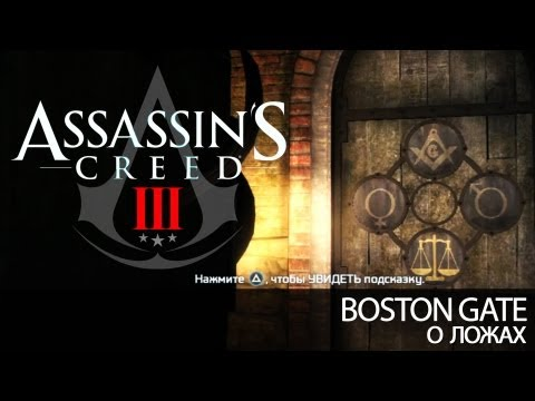 Assassin's Creed III: Boston Gate (Boston Underground)
