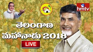 Telangana TDP Mahanadu 2018 LIVE | CM Chandrababu Naidu | hmtv
