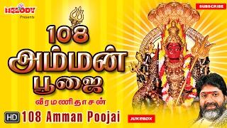 108 Amman Poojai | Amman songs | Tamil bhakti paadalgal | Veeramanidaasan | Jukebox
