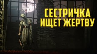 ★Dead by Daylight #21 l Сестричка ищет жертву★