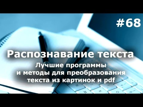 Программы распознавания текста - ITLang