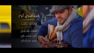 محمد غازي - أنت عندي كوم ..                       كلمات : خالد البذال .. غناء والحان : محمد غازي