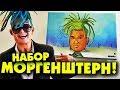 НАБОР MORGENSHTERN Вот Так BOX 2018 mp3