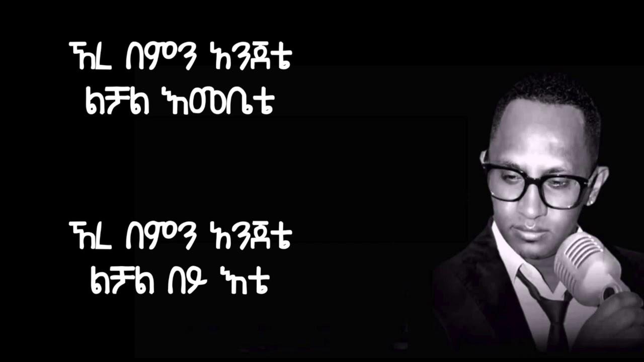 Bezuayehu Demissie - Eskewediyaw እስከወዲያው (Amharic With Lyrics)