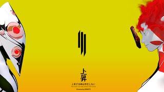 SKRILLEX - JOSHO - Ease My Mind Film Clip