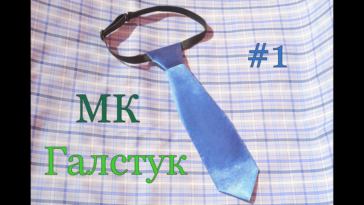 Как сшить галстук пошагово