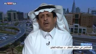 مؤشرات عقارية لمواجهة المضاربة بالسعودية