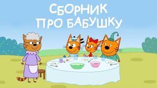 Три Кота | Сборник про бабушку | Мультфильмы для детей 👳♀️