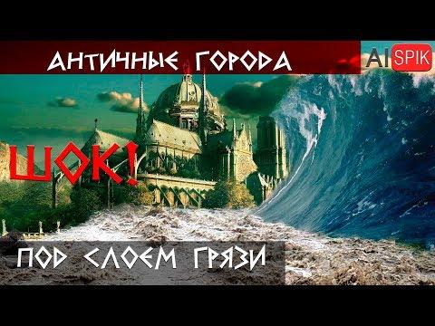 ШОК!!! Античные ГОРОДА под слоем ГРЯЗИ. #AISPIK #aispik #айспик