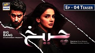 Cheekh Episode 4 | Teaser | ARY Digital Drama