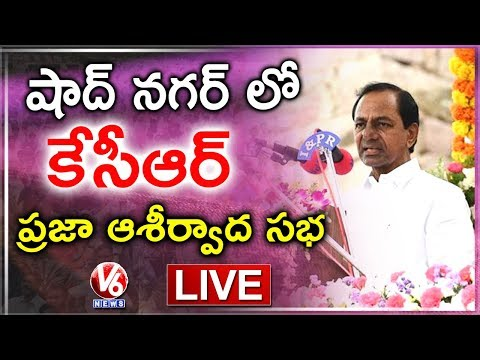 CM KCR LIVE | TRS Public Meeting In Shadnagar| Telangana Elections 2018 | V6 News