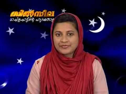 Manikya Malaraya Beevi  Manjari Singing At Silsila video