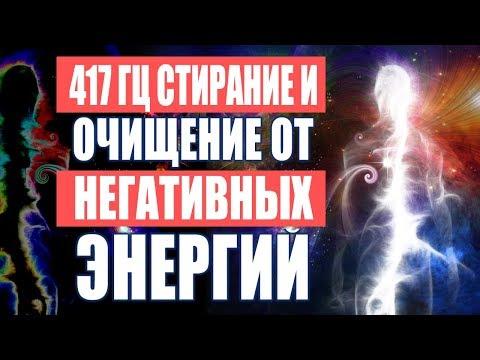 Лечебная Музыка Очищение Пространства от Негативных Энергий | 417 Гц. Стирает Всю Негативную Энергию
