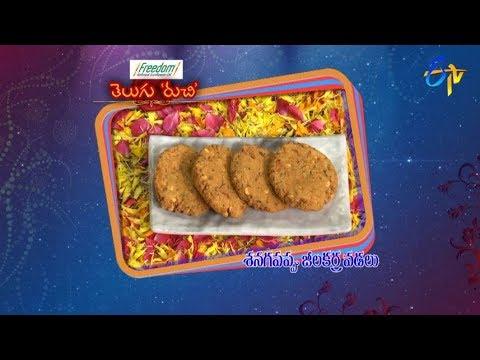 Shanagapappu Jeelakarra Vadalu    Telugu Ruchi   16th October 2018   ETV Telugu