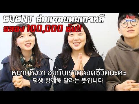 [ฮันกุกสนุกสนาน] EVENT สุ่มแจกขนมเกาหลี ฉลองแสนซับ