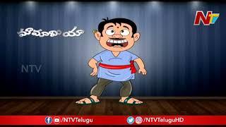 హనుమంతన్న కామెడీ..! | Mamamiya Jokes On V Hanumantha Rao | NTV