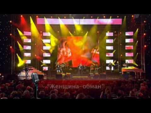 Стас Михайлов - Женщина обман (live)