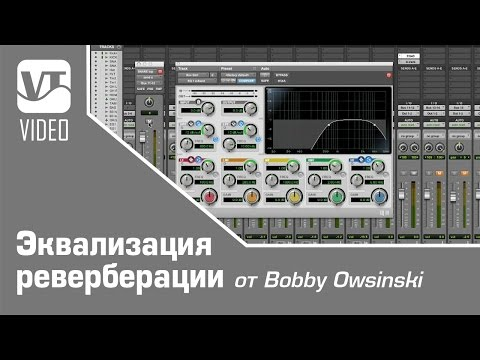 Эквализация реверберации от Bobby Owsinski