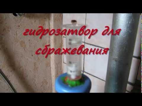 Гидрозатвор своими руками для браги
