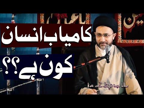 Kamayab Insan Kaun Hy.. | Maulana Syed Shahenshah Hussain Naqvi | 4K