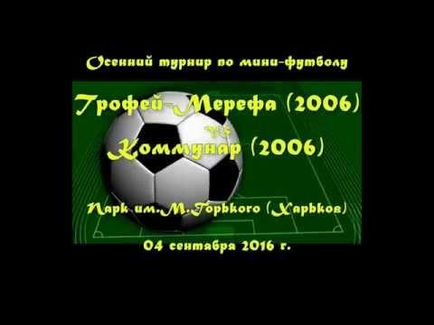 Трофей-Мерефа(2006) vs Коммунар(2006) (04-09-2016)