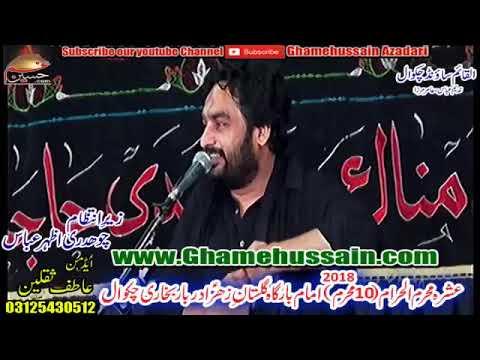 Zakir Waseem Abbas Baloch | 10 Muharram 2018 | Imambargah Gulistane Zahra Darbar BUkhari Chakwal