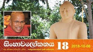 Sinhawalokanaya 18
