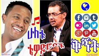 ቅኝት: የቴዎድሮስ ካሳሁንና የዶ/ር ቴድሮስ አድሐኖም - Artist Tewodros Kassahun & Dr Tedros Adhanom - DW